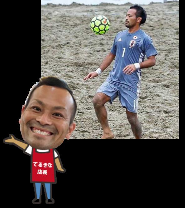 琉球エリスリナ所属ビーチサッカー日本代表照喜名選手も太鼓判!