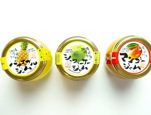 【セット商品】沖縄県産ジャム3種詰め合わせセット(6%OFF)