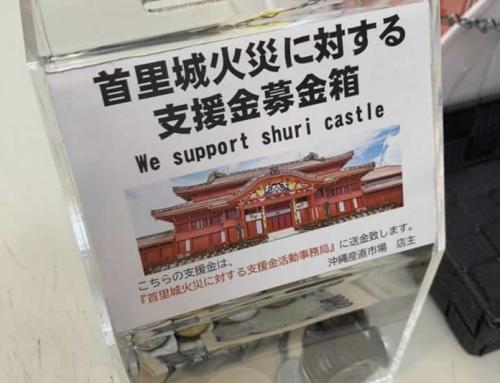 首里城復興募金を始めました!