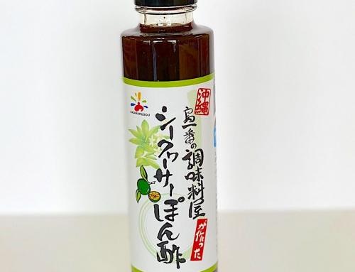 シークヮーサーぽん酢ドレッシング