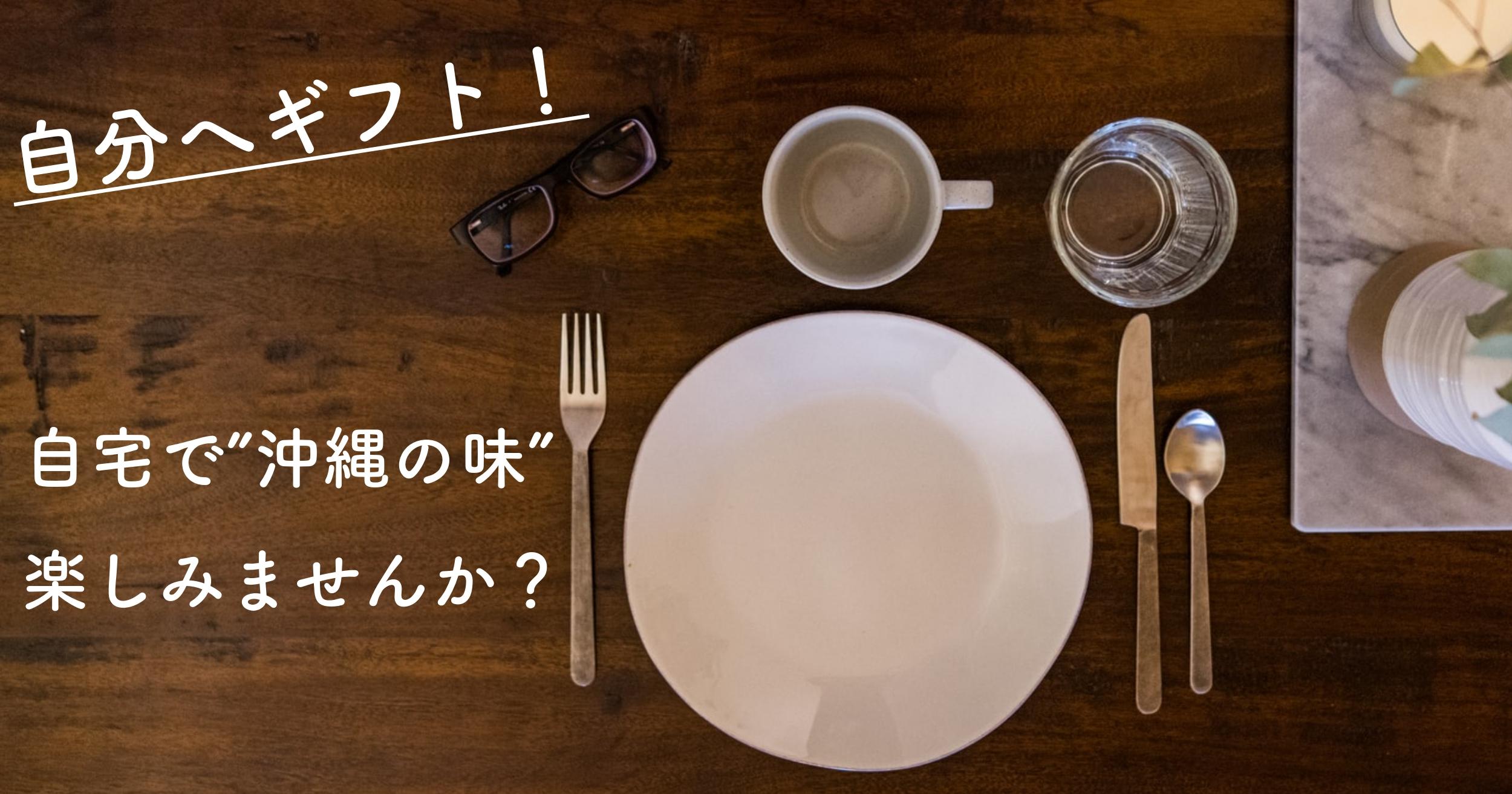 【自分にギフト】自分へのご褒美に沖縄の味を楽しみませんか?