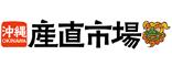 沖縄産直市場|沖縄のお土産・グルメの専門店 Logo